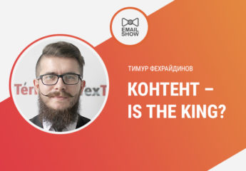 Контент – is the King?