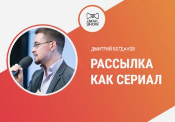 Рассылка как сериал. Дмитрий Богданов о письмах, которые ждут.