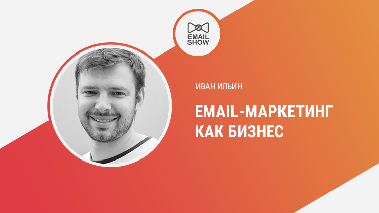 Email-маркетинг как бизнес. Интервью с Иваном Ильиным.