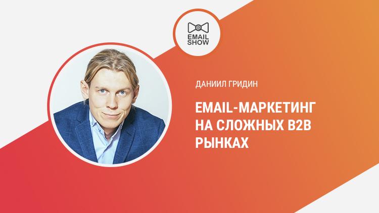 Email-маркетинг на сложных B2B рынках. Интервью с Даниилом Гридиным