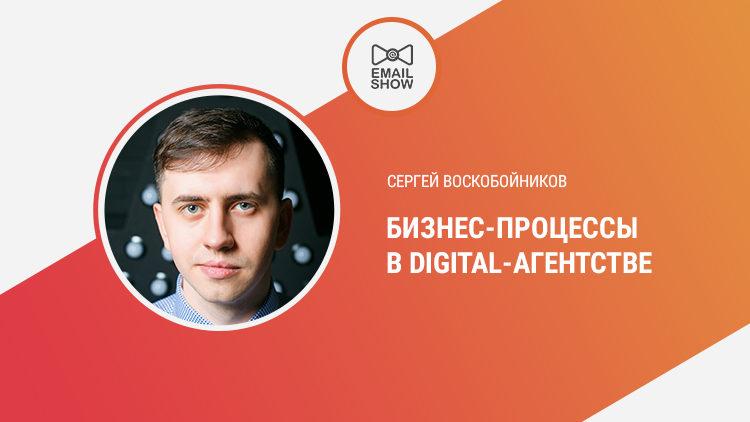 Сергей Воскобойников. Бизнес-процессы в digital-агентстве.