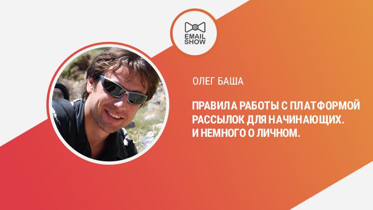 Олег Баша. Правила работы с платформой рассылок для начинающих. И немного о личном.