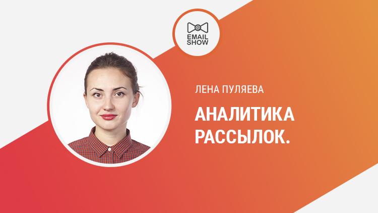 Лена Пуляева. Аналитика рассылок.