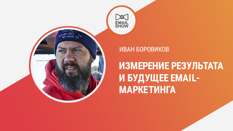 Иван Боровиков. Измерение результата и будущее email-маркетинга