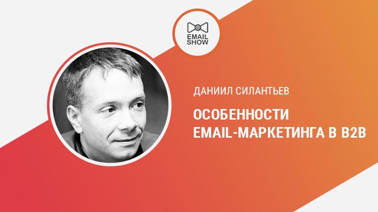 Даниил Силантьев. Особенности email-маркетинга в b2b