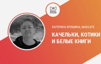 Катерина Ерошина, MadCats. Качельки, котики и белые книги.
