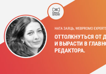 Ната Заяць, WebPromo Experts.   Оттолкнуться от дна и вырасти в главного редактора.