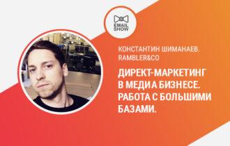 Константин Шиманаев, Rambler&Co. Директ-маркетинг в медиа бизнесе. Работа с большими базами.