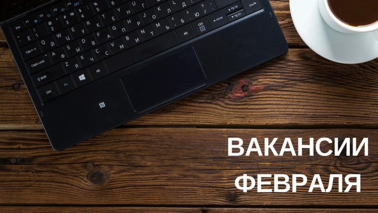 ВАКАНСИИ ДЛЯ EMAIL-МАРКЕТОЛОГОВ. ФЕВРАЛЬ 2018