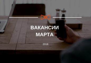 ВАКАНСИИ ДЛЯ EMAIL-МАРКЕТОЛОГОВ. МАРТ 2018