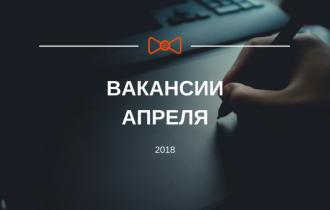 ВАКАНСИИ ДЛЯ EMAIL-МАРКЕТОЛОГОВ. АПРЕЛЬ 2018