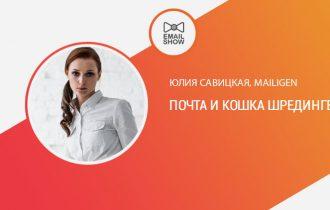 Юлия Савицкая. Письма и кошка Шредингера