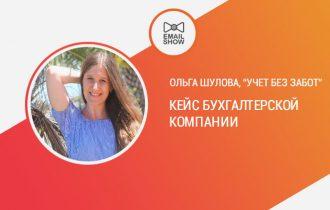 """Ольга Шулова, """"Учет Без Забот"""".  Кейс бухгалтерской компании."""
