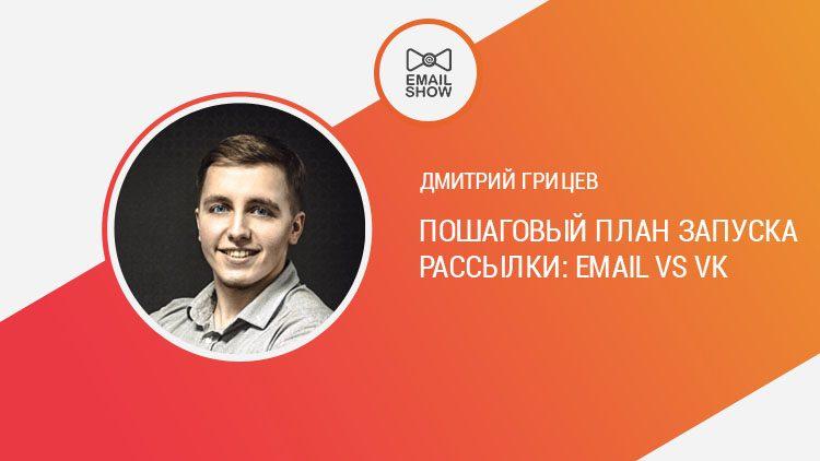Дмитрий Грицев: пошаговый план запуска рассылки: Email vs VK
