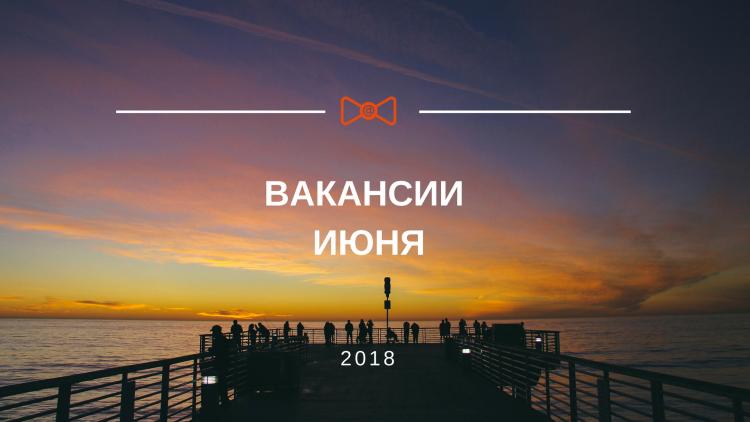 ВАКАНСИИ ДЛЯ EMAIL-МАРКЕТОЛОГОВ. ИЮНЬ 2018