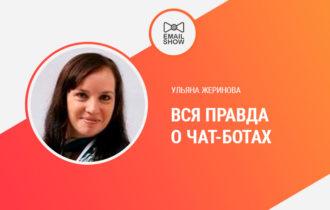 Ульяна Жеринова. Вся правда о чат-ботах
